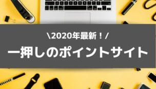 【2020年最新】おすすめの大手ポイントサイト比較ランキング!
