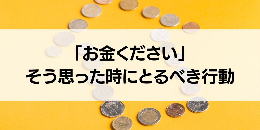 「お金ください」そう思った時にとるべき行動