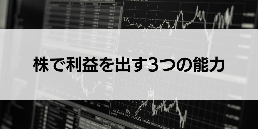 株で利益を出す3つの能力