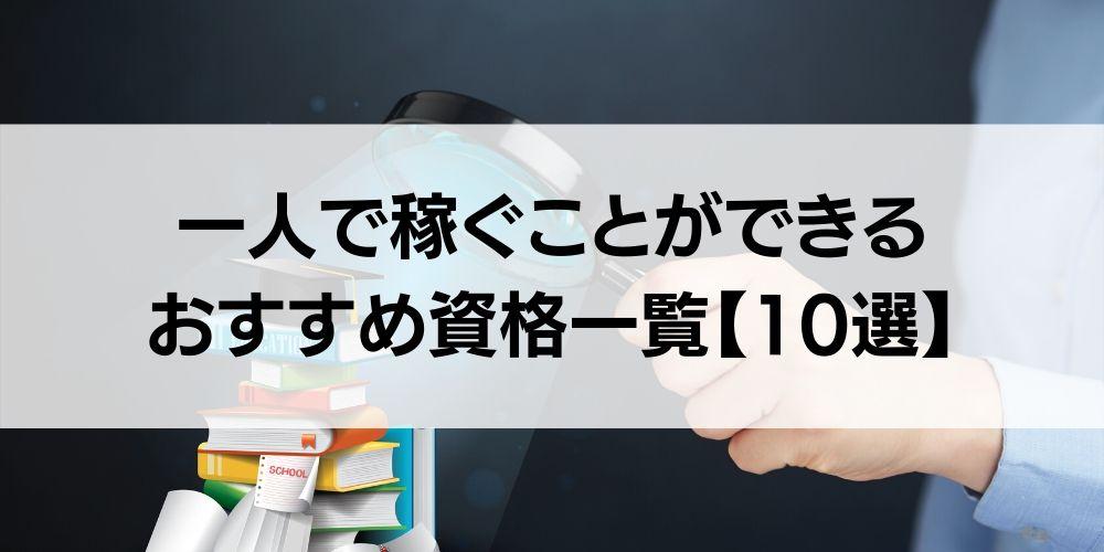 一人で稼ぐことができるおすすめ資格一覧【10選】