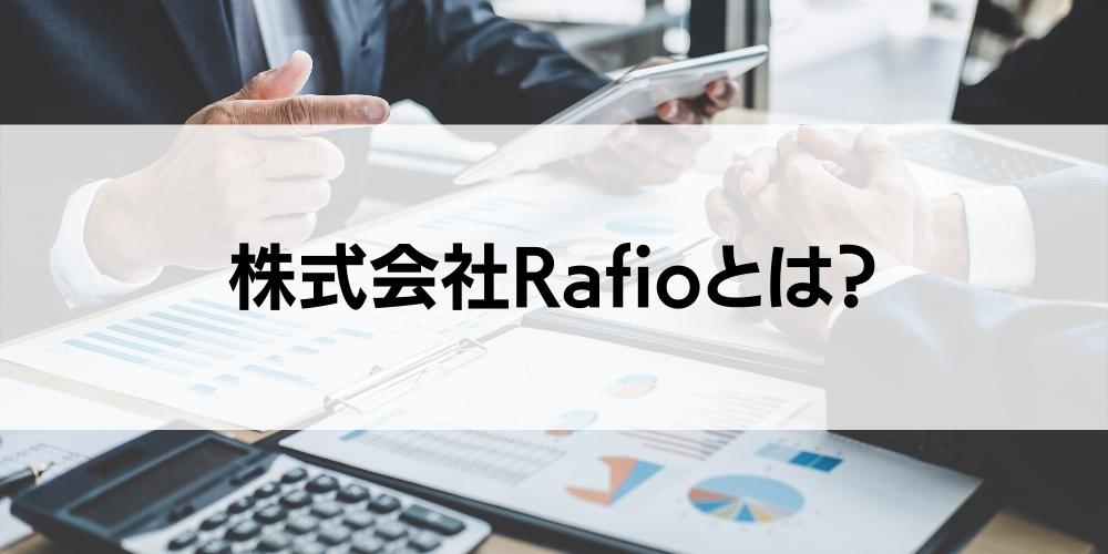 株式会社Rafioとは?