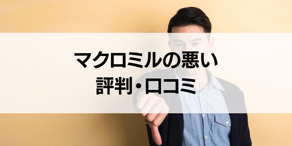 マクロミルの悪い評判・口コミ