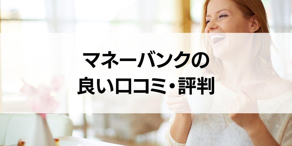 マネーバンクの良い口コミ・評判