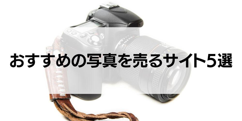 おすすめの写真を売るサイト5選