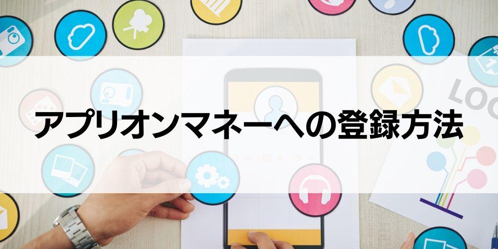 アプリオンマネーへの登録方法