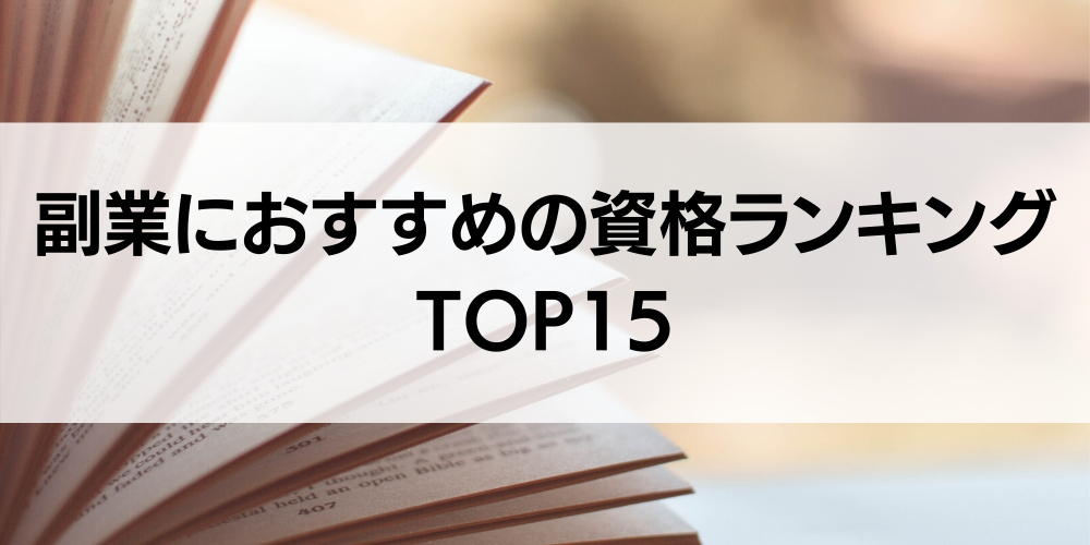 副業におすすめの資格ランキングTOP15