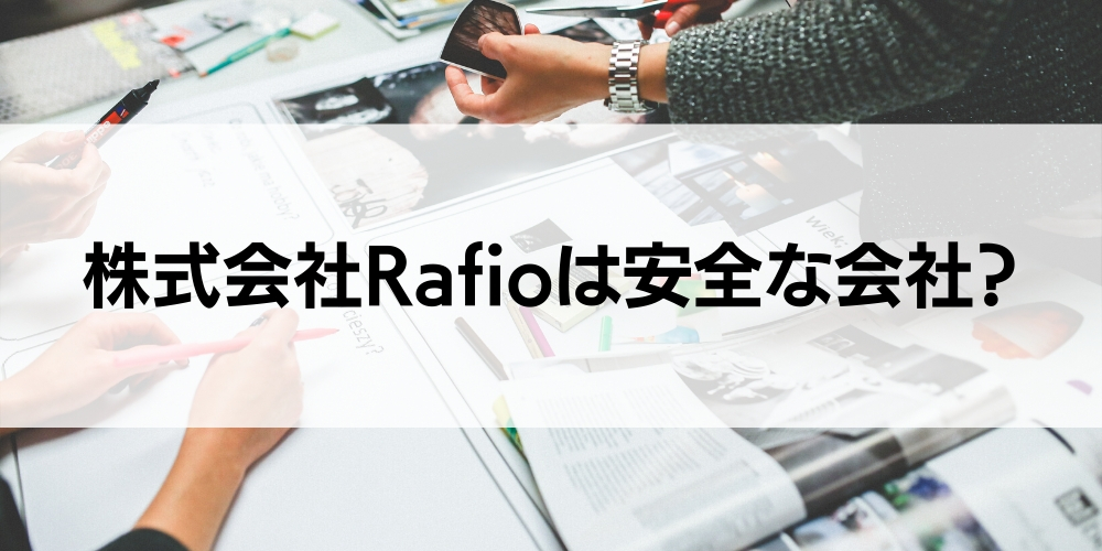 株式会社Rafioは安全な会社?