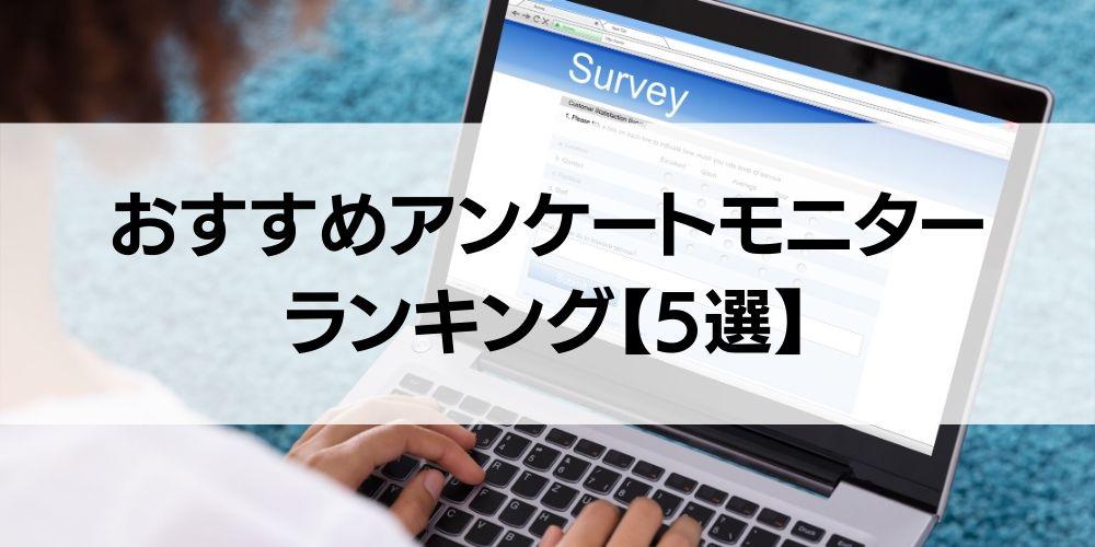 おすすめアンケートモニターランキング【5選】