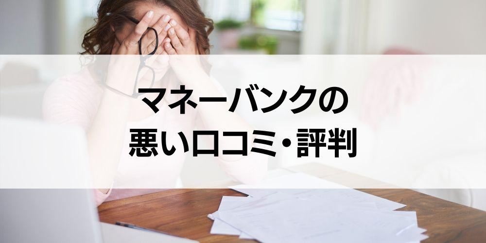 マネーバンクの悪い口コミ・評判
