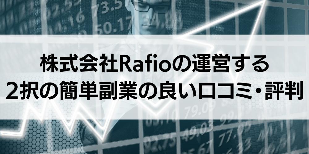 株式会社Rafioの運営する2択の簡単副業の良い口コミ・評判