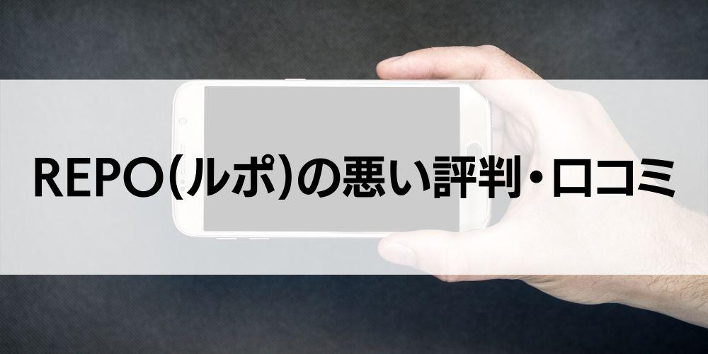 REPO(ルポ)の悪い評判・口コミ