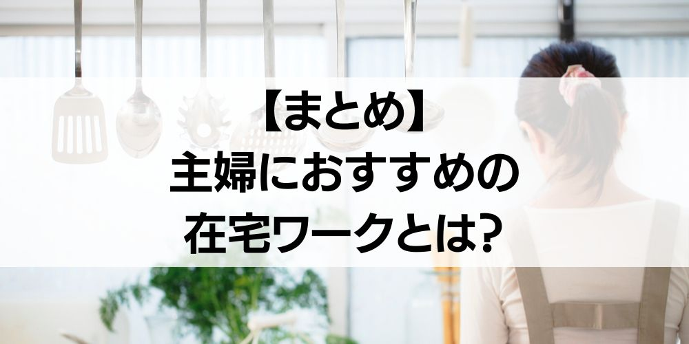 まとめ:主婦におすすめの在宅ワークとは?