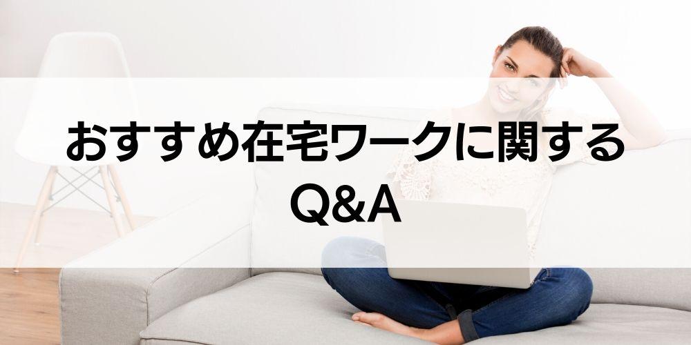 おすすめ在宅ワークに関するQ&A