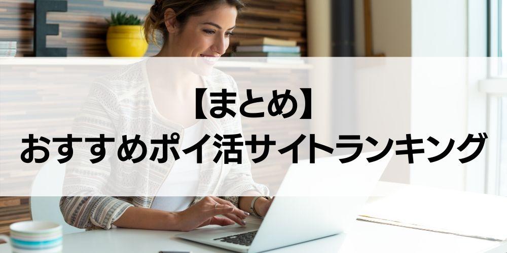 【まとめ】おすすめポイ活アプリ・サイトランキング