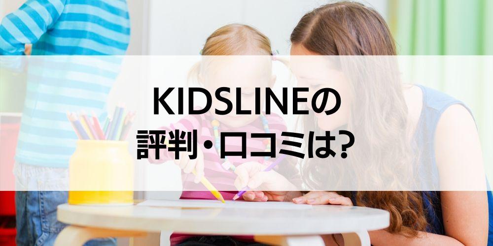 KIDSLINEの評判・口コミは?