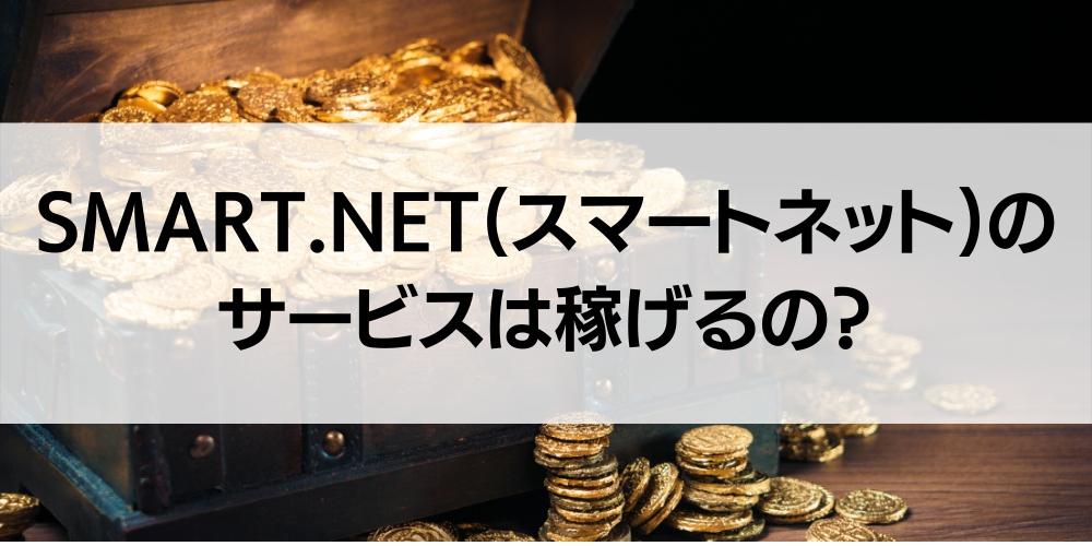 SMART.NET(スマートネット)のサービスは稼げるの?