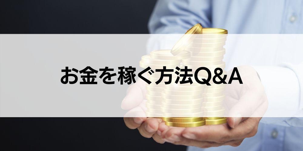お金を稼ぐ方法に関するQ&A