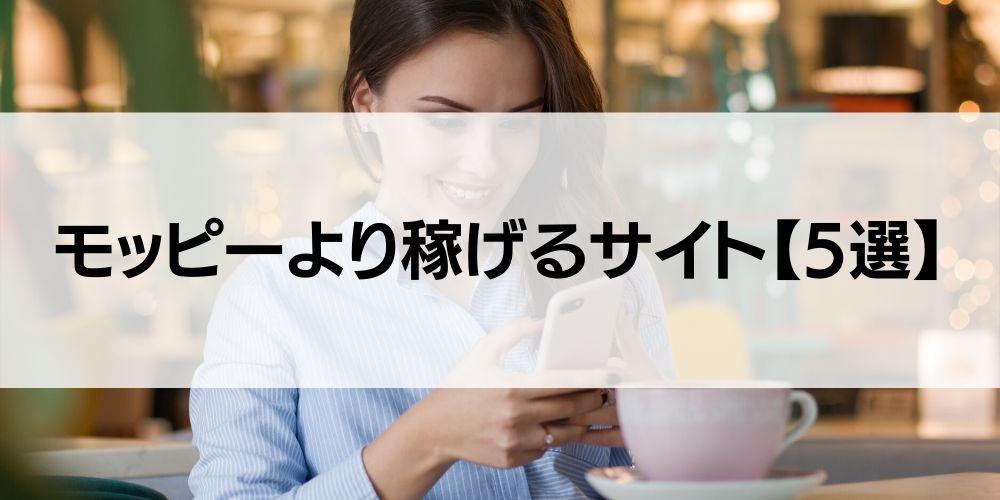 ポイントサイトのモッピーより稼げるサイト【5選】