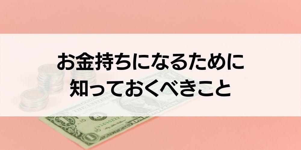 お金持ちになるために知っておくべきこと