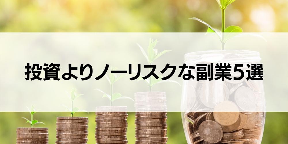 投資よりノーリスクな副業5選