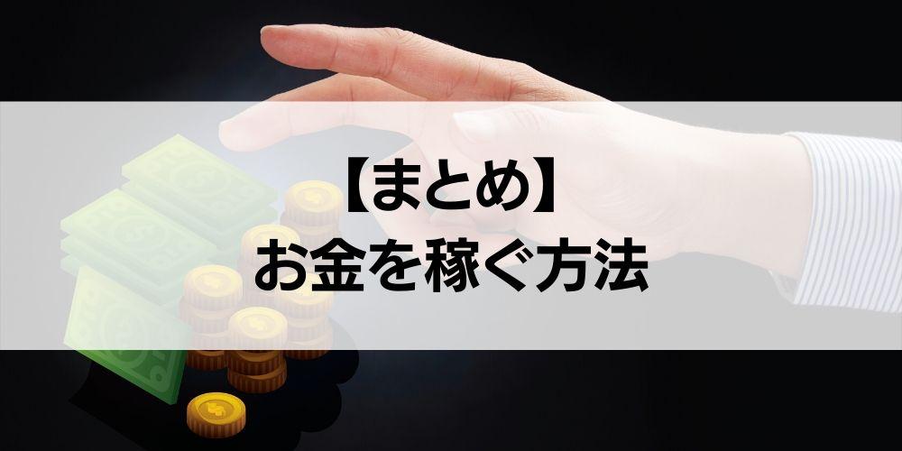 【まとめ】お金を稼ぐ方法