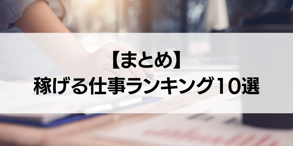 【まとめ】稼げる仕事ランキング10選