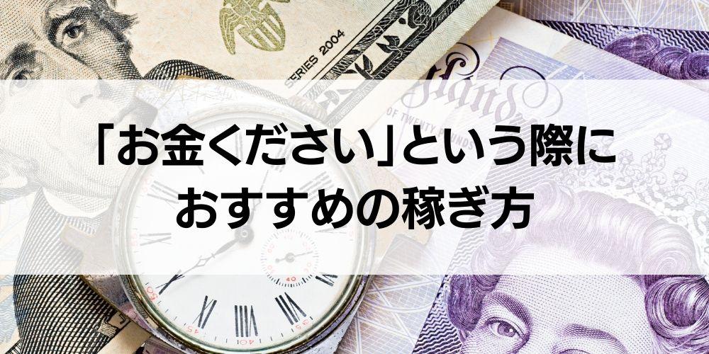 「お金ください」という際におすすめの稼ぎ方