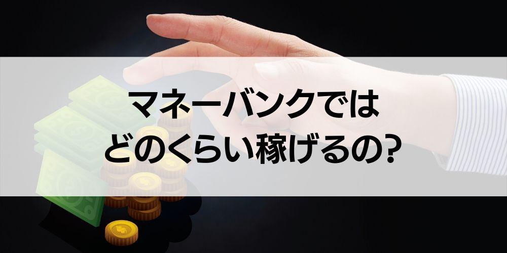 【まとめ】マネーバンクの口コミ・評判を紹介!