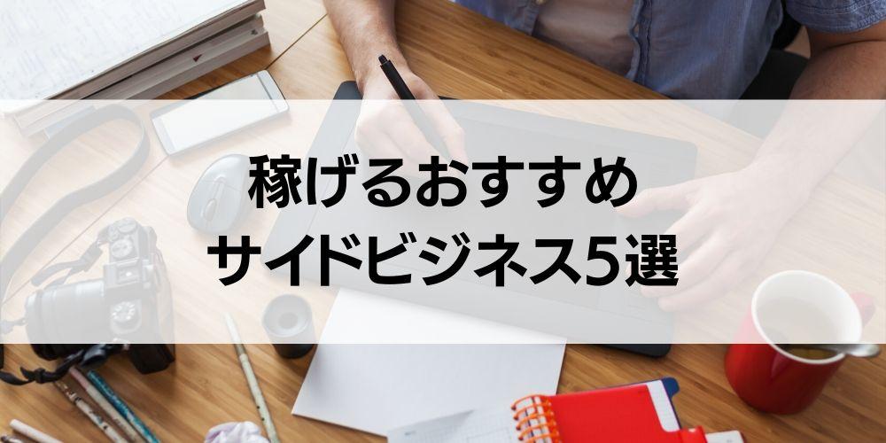 【厳選】稼げるおすすめサイドビジネス5選