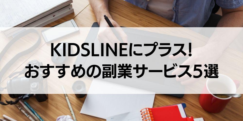 【厳選】KIDSLINEにプラス!おすすめの副業サービス5選