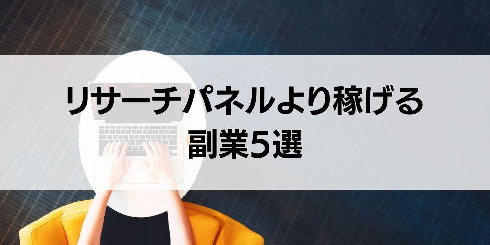 リサーチパネルより稼げる副業【5選】