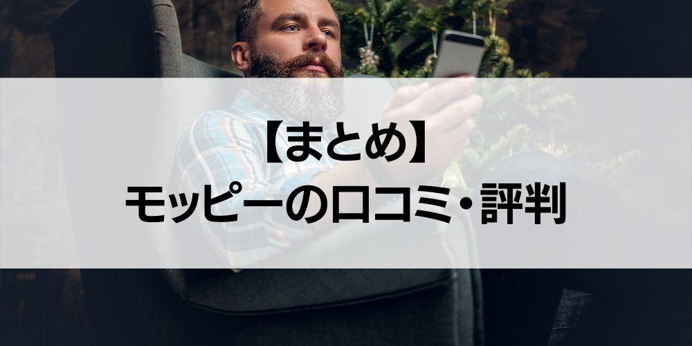 【まとめ】モッピーの口コミ・評判