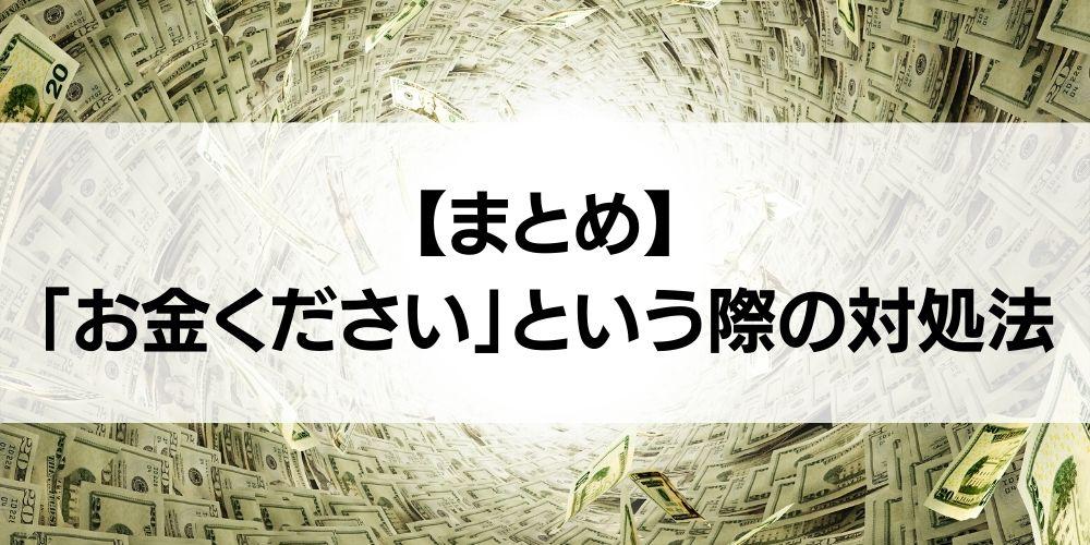 【まとめ】「お金ください」という際の対処法