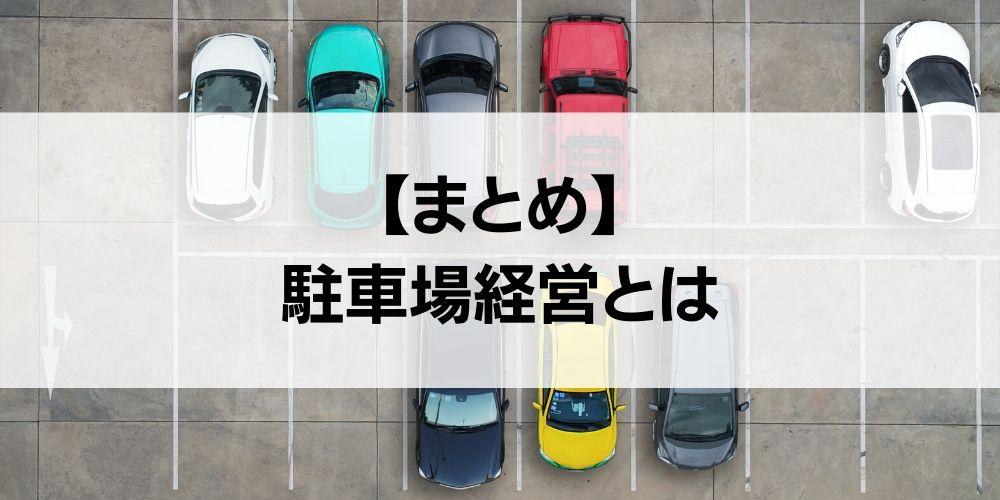 【まとめ】駐車場経営とは
