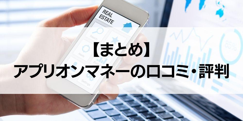 【まとめ】アプリオンマネーの口コミ・評判