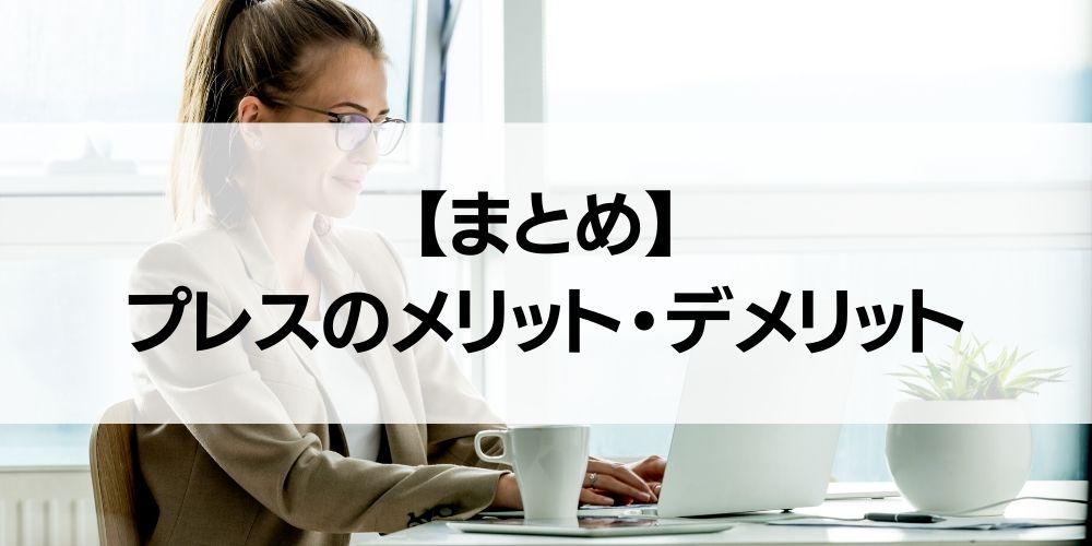 【まとめ】プレスのメリット・デメリット