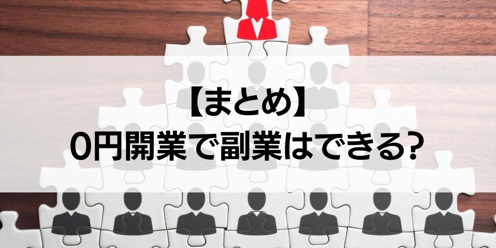 【まとめ】0円開業で副業はできる?