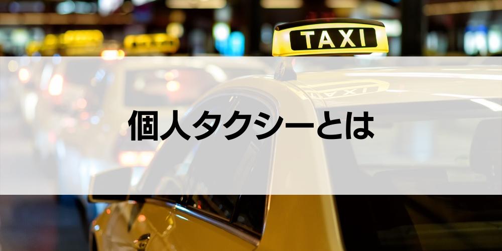 個人タクシーとは