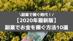 【2020年最新版】副業でお金を稼ぐ方法10選