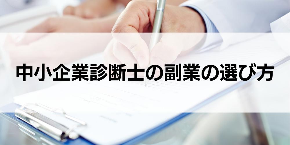 中小企業診断士の副業の選び方