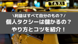 個人タクシーは儲かるの?やり方とコツを紹介!