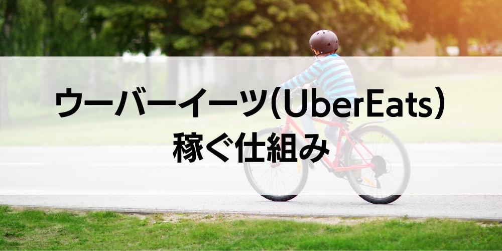 ウーバーイーツ(UberEats)の稼ぐ仕組み