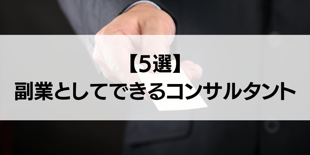 【5選】副業としてできるコンサルタント