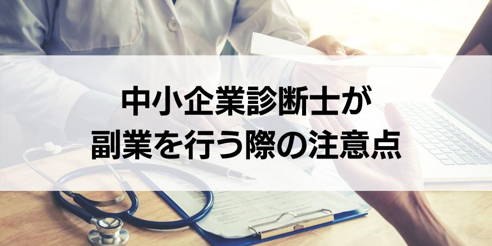 中小企業診断士が副業を行う際の注意点
