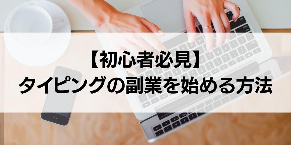 【初心者必見】タイピングの副業を始める方法