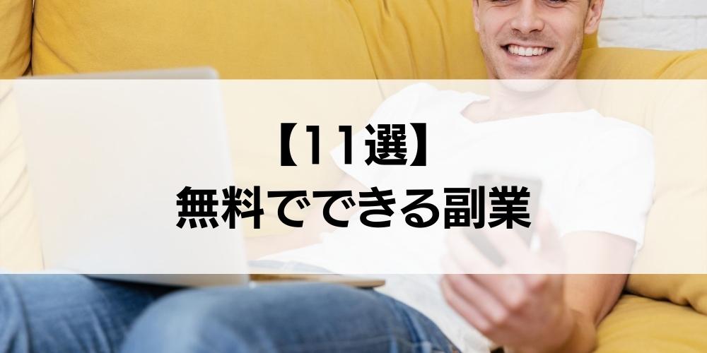【11選】無料でできる副業