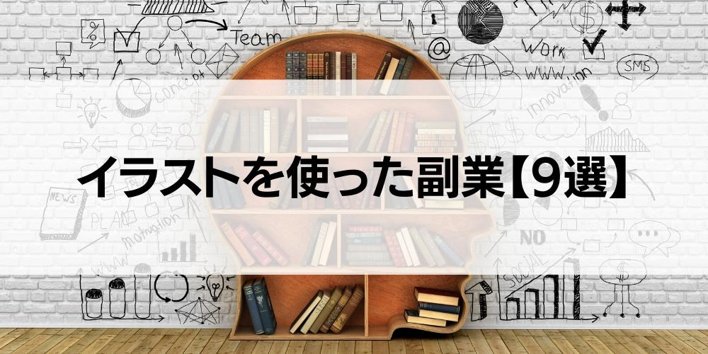 イラストを使った副業【9選】