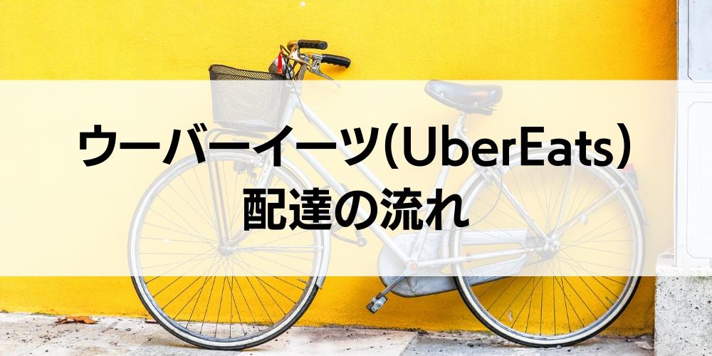 ウーバーイーツ(UberEats)の配達の流れ