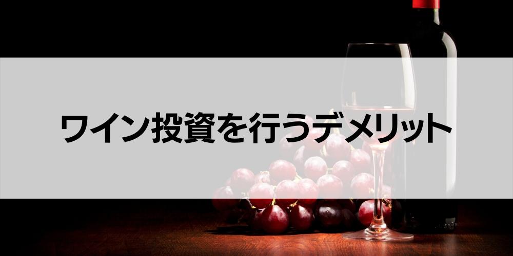 ワイン投資を行うデメリット