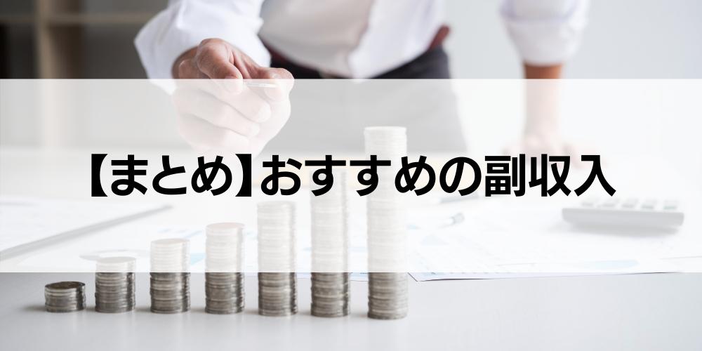 【まとめ】おすすめの副収入